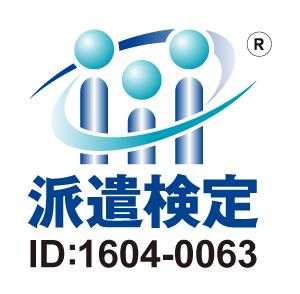 ジャスネットコミュニケーションズ株式会社 派遣検定合格者所属認定団体