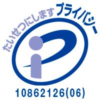 ジャスネットコミュニケーションズ株式会社プライバシーマーク