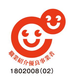 ジャスネットコミュニケーションズ株式会社 職業紹介優良事業者