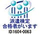 ジジャスネットコミュニケーションズ株式会社 派遣検定合格者所属認定団体
